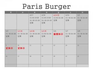 Paris GW